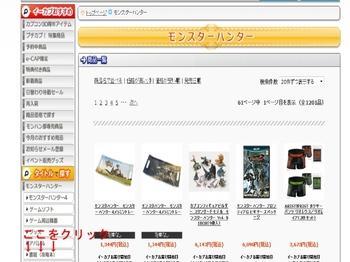 イーカプコン モンハン4 買い方 2-1.jpg
