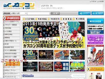 イーカプコン モンハン4 買い方1-1.jpg